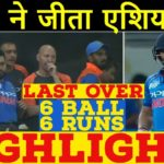 India won the 7th Asia Cup title by 3 wickets after beat Bangladesh in the final. Image Source YouTube